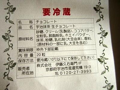 伊藤宇治抹茶チョコ (2).JPG