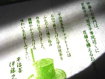 伊藤宇治抹茶チョコ (4).JPG