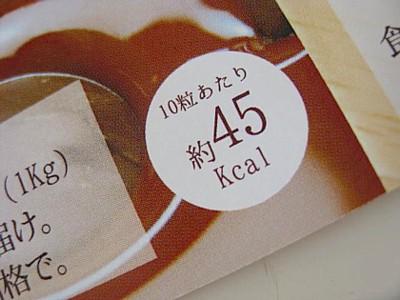 そのまんまディアチョコレート (5).jpg
