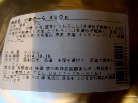 小倉の〜ら (5).JPG