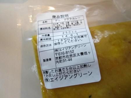 楽天インドカリー (6).JPG