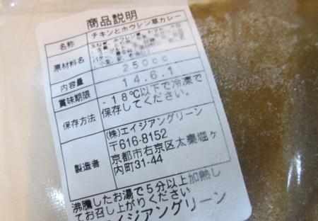楽天インドカリー (7).JPG