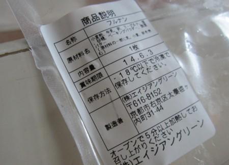 楽天インドカリー (8).JPG