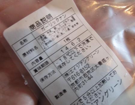 楽天インドカリー (9).JPG