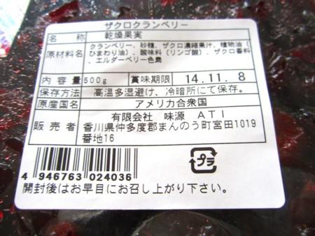 味げんクランベリー (3).JPG