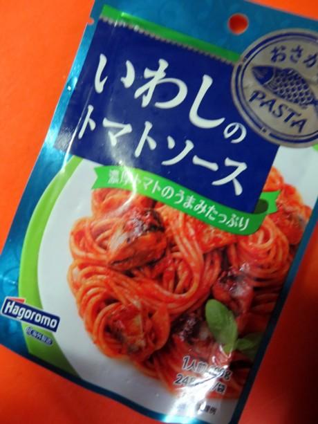 ★いわしトマトソース  (1).jpg