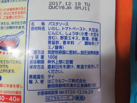 ★いわしトマトソース  (6).jpg