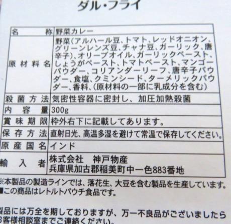 カビダルカリー (3).JPG