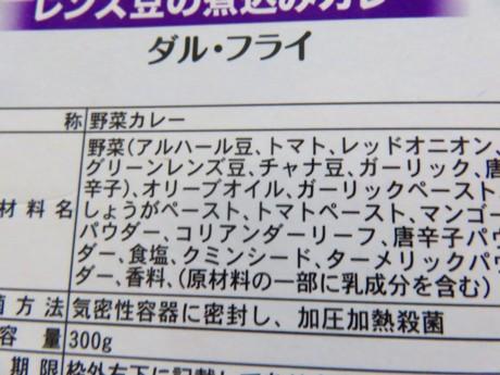カビダルカリー (4).JPG