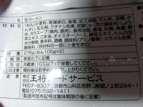 12王将ラーメン.jpg