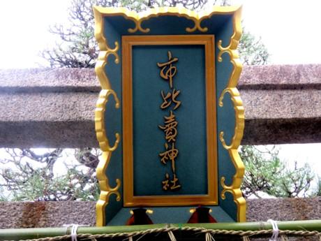 市比賣神社:女人守護・市場守護のいちひめ神社