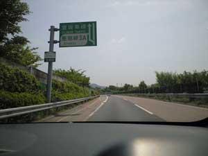 中津川 坂下町出張