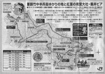 垂井町コース