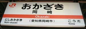 中岡崎駅 6