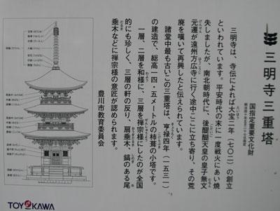 豊川稲荷 5