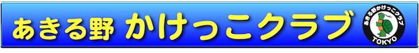 PCブログ用ロゴ