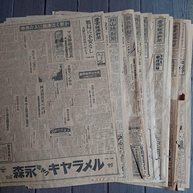 昭和25年の新聞