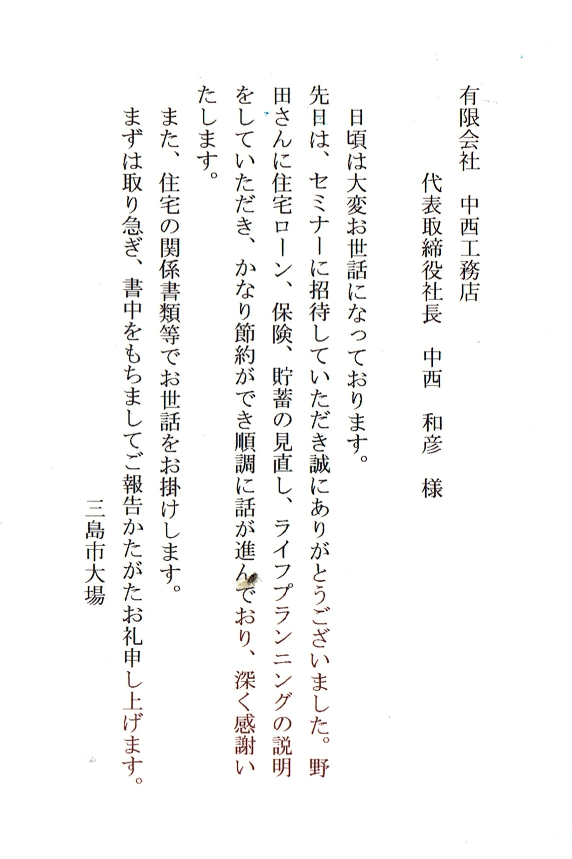 伊藤様からのお礼状.jpg