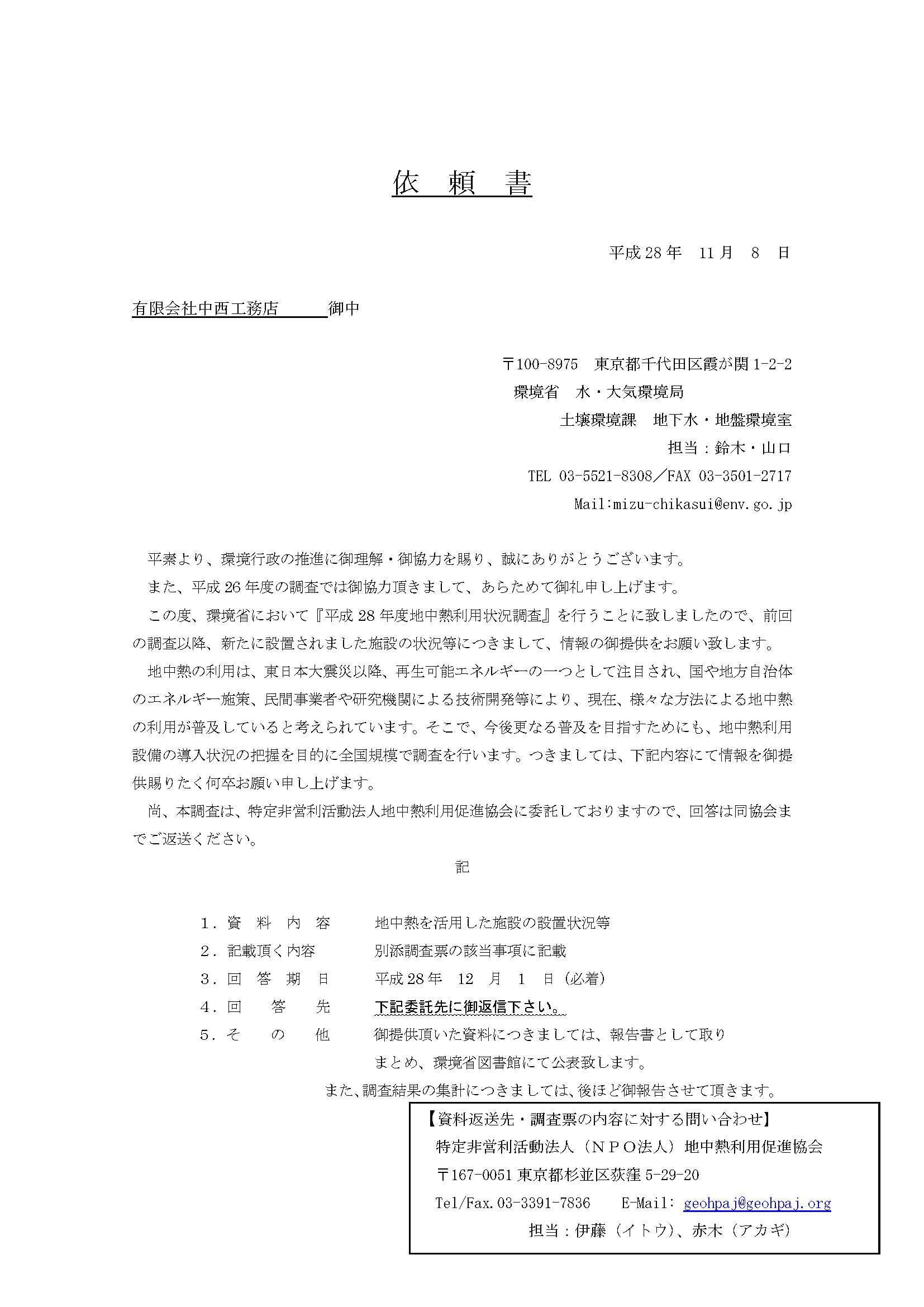 環境省依頼フォーム(再依頼).jpg