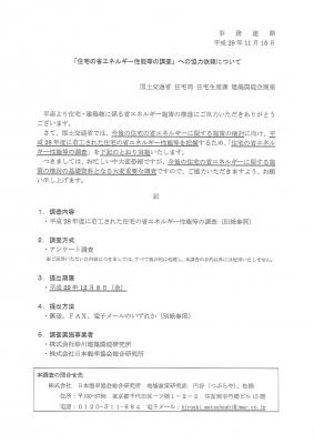 2017省エネアンケート_ページ_1.jpg