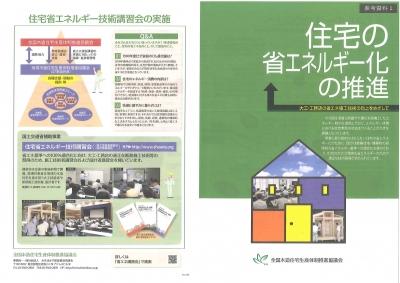 住宅の省エネルギー化の推進_ページ_1.jpg