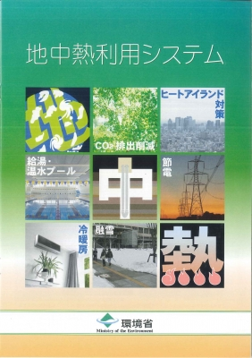環境省 水・大気環境局 地中熱利用システム報告_ページ_01.jpg