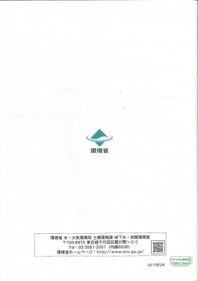 環境省 水・大気環境局 地中熱利用システム報告_ページ_12.jpg