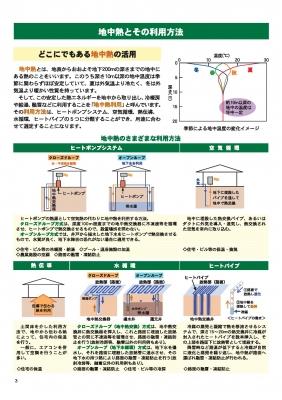 環境省パンフレット_P3.jpg