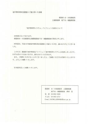 20190409 環境省挨拶.jpg
