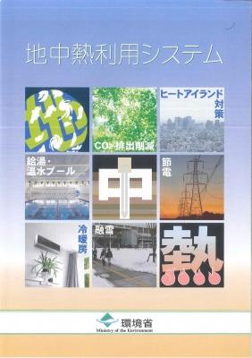 20190409 環境省パンフ_ページ_1.jpg