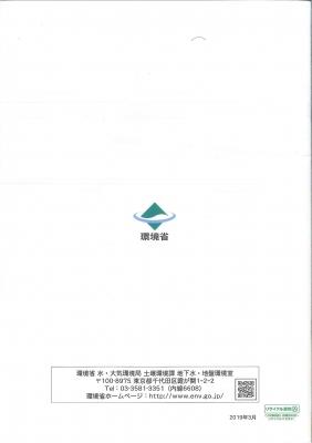 20190409 環境省パンフ_ページ_2.jpg