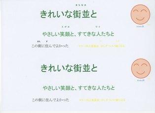 マナープレート(きれいな街並と)kitaku部加入のお店に置いています