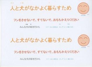 マナープレート(人と犬がなかよく暮らすため)kitaku部加入のお店に置いています