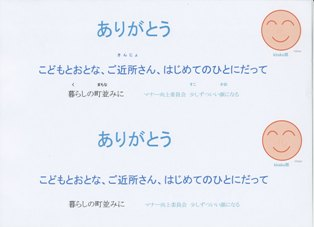 マナープレート(ありがとう)kitaku部加入のお店に置いています