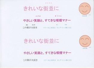 マナープレート(きれいな街並に)kitaku部加入のお店に置いています