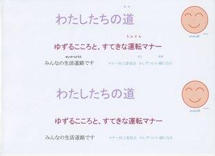 マナープレート(わたしたちの道)kitaku部加入のお店に置いています。
