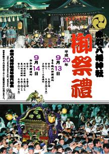 赤羽八幡神社 御祭禮