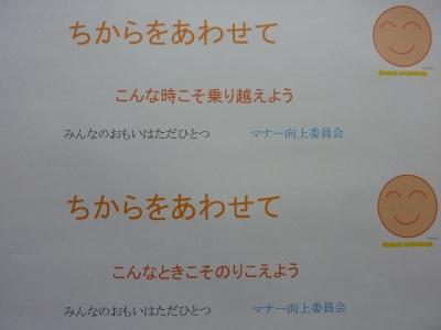 ちからをあわせて(マナープレート)kitaku部加入のお店においてます
