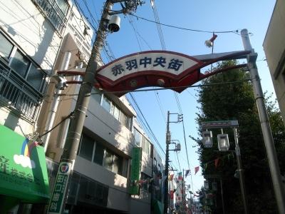 赤羽中央街商店街