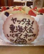 やったねケーキ