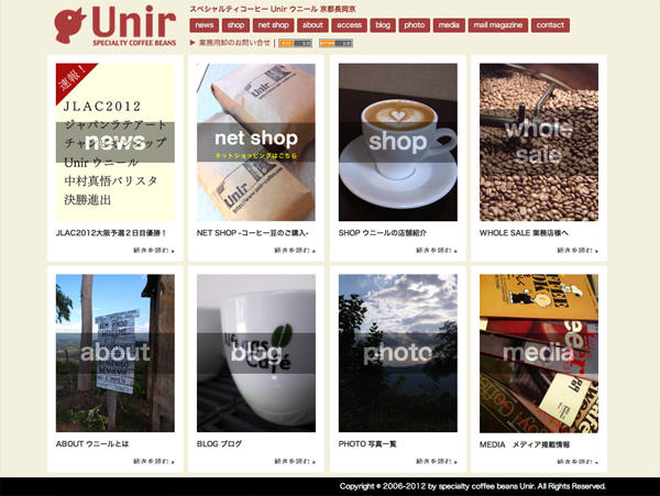 website renewal: specialty coffee beans Unir