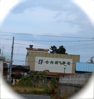 七ベぇさま薬局