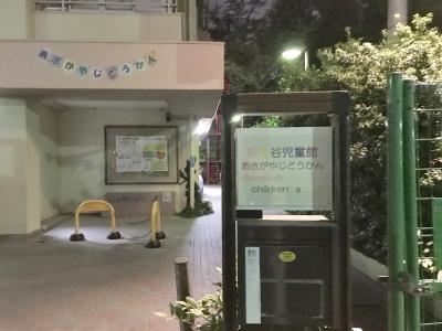 阿佐ヶ谷児童館