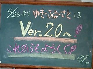 ver2.0だケロ!