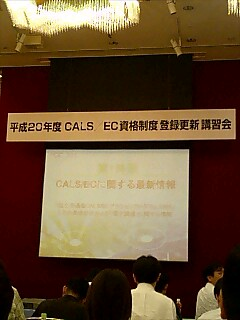 東京某所の講習会会場