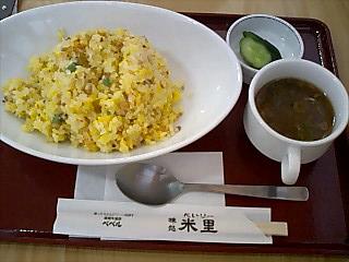 チャーハン550円