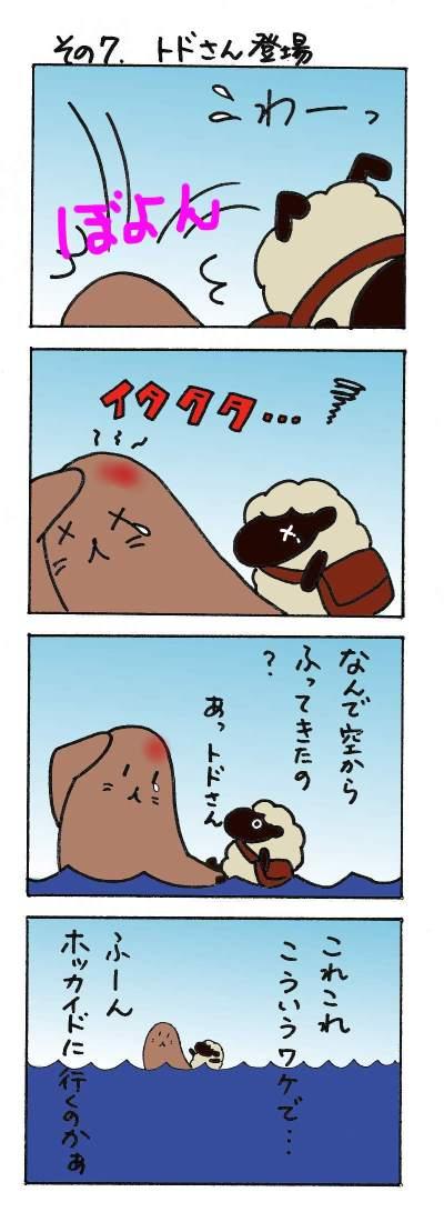まんが/その7
