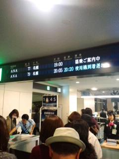 121111羽田空港にて