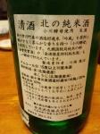 140430 金滴 北の純米酒生原酒 小川酵母使用
