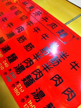 林東芳牛肉麺